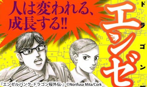 ゲイ 漫画 ユルユル