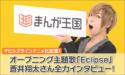 『デビルズライン』アニメ化記念!オープニング主題歌「Eclipse」 蒼井翔太さん全力インタビュー!