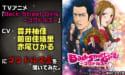 TVアニメ『Back Street Girls ーゴクドルズー』CV:貫井柚佳・前田佳織里・赤尾ひかるにゴクドルズ愛を聞いてみた。