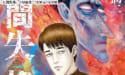 「ホラー漫画界の鬼才・伊藤潤二が描く、太宰治の『人間失格』の衝撃」