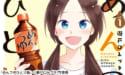 調味料はめんつゆだけでいい。ずぼら女子のお手軽グルメ漫画『めんつゆひとり飯』