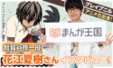 『グレイプニル』アニメ化記念! 加賀谷修一役、花江夏樹さんインタビュー